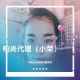 A👑柏尚内衣®官方代理~小荣